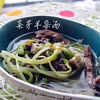 菜芽羊杂汤