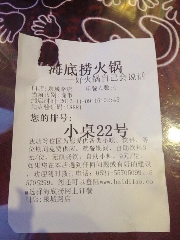 海底捞火锅_合肥海底捞人均消费