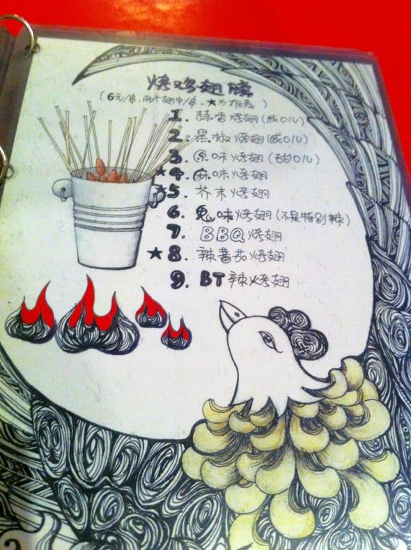 鬼味的手绘菜菜单1_妍维尼私房菜的美食日记_豆果美食