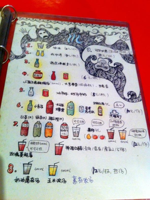 鬼味的手绘菜菜单4_妍维尼私房菜的美食日记_豆果美食