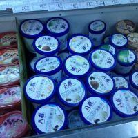 八喜冰淇林